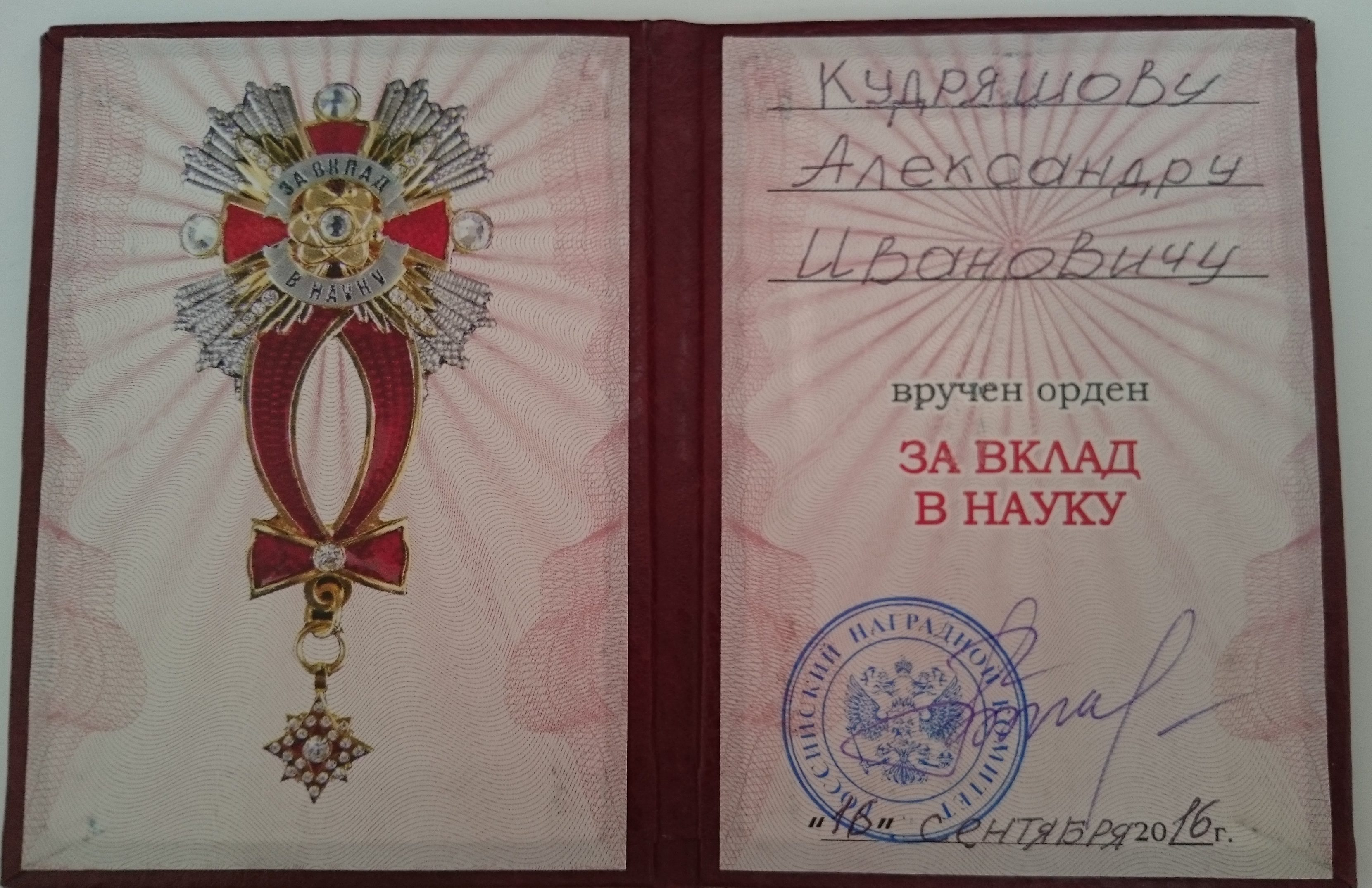Орден за вклад в науку. Сентябрь 2016г.